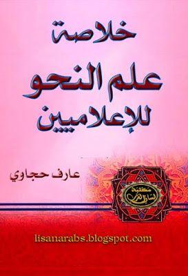 كتاب ديما حجاوي pdf