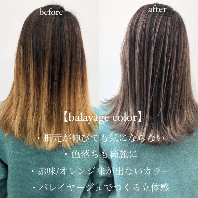 松永blog 色落ちも見据えたバレイヤージュカラーのデザイン 髪色