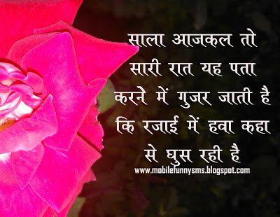 winter season in hindi