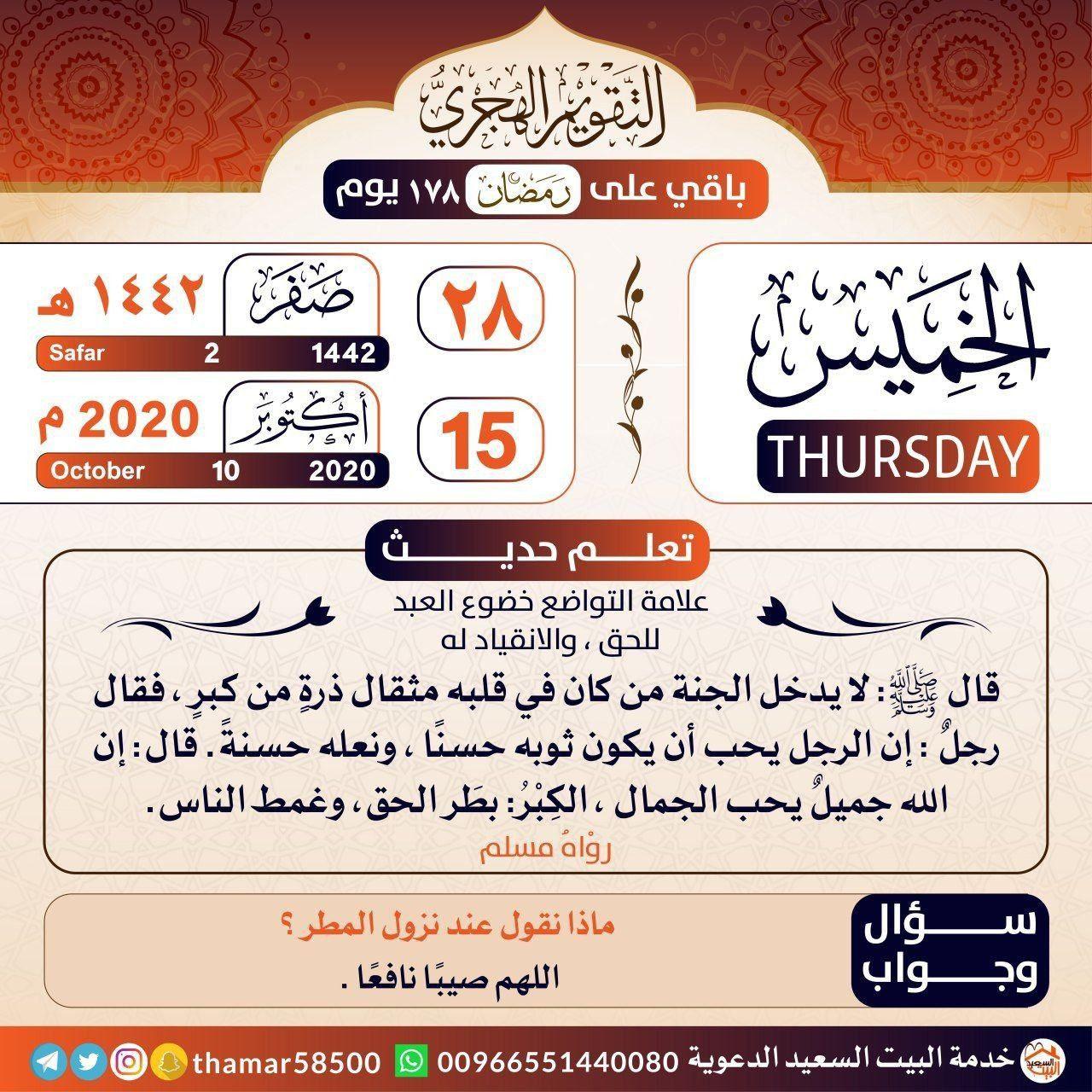 Pin By Marwa Amin On التقويم الهجري October 10 November 11 10 Things