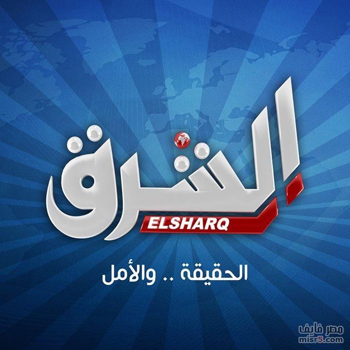 تردد قناة الشرق على النايل سات Gaming Logos Logos Sport Team Logos