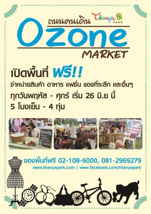 ศูนย์การค้าธัญญาพาร์ค ศรีนครินทร์ เปิดถนนคนเดินเอาใจขาช็อป พร้อมชวนนักขายออกร้าน ฟรี! ตั้งแต่ 26 มิถุนายนนี้ เป็นต้นไป - http://www.thaimediapr.com/%e0%b8%a8%e0%b8%b9%e0%b8%99%e0%b8%a2%e0%b9%8c%e0%b8%81%e0%b8%b2%e0%b8%a3%e0%b8%84%e0%b9%89%e0%b8%b2%e0%b8%98%e0%b8%b1%