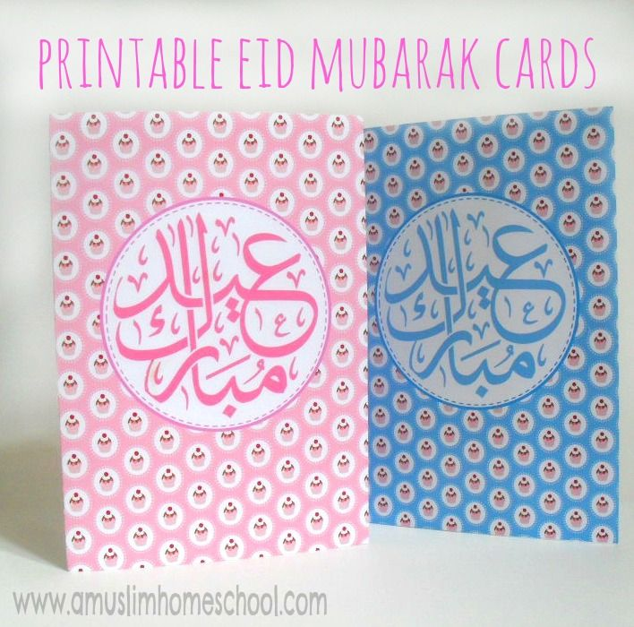 Matching Printable E Id Mubarak Bunting Cupcake Toppers And Cards Eid Card Template Greeting Card Collection Eid Crafts