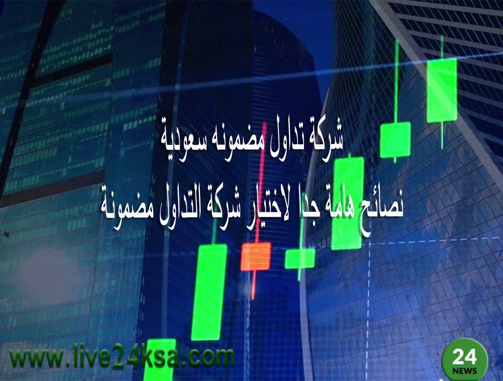 شركة تداول مضمونه سعودية نصائح هامة جدا لاختيار شركة التداول مضمونة Neon Signs Trading