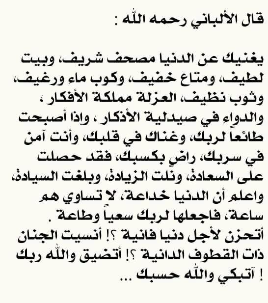 Pin By Nour Nour On إيمانيات Math Math Equations Slg