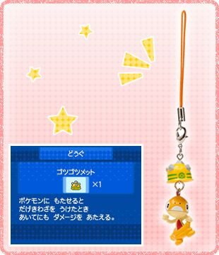 Pokemon Center Items Promo: Scraggy