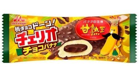 がっつりチョコバナナアイスチェリオ チョコバナナ 甘熟王かんじゅくおう--熟したバナナのような甘さ