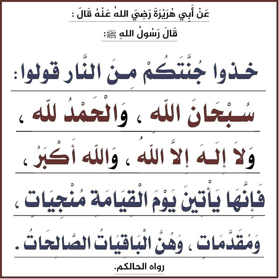 Pin By Tomas On Ahadith Ahadith Hadith Islam