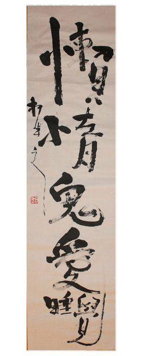 lan duo gui, ai shui jiao  [lazy devil-likes to sleep]