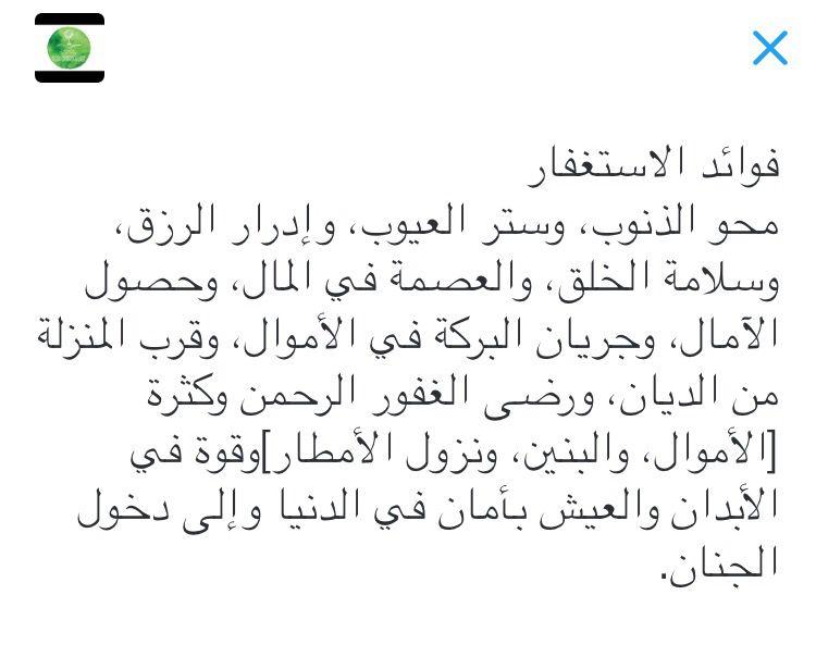 فوائد الاستغفار Islamic Inspirational Quotes Inspirational Quotes Quotes