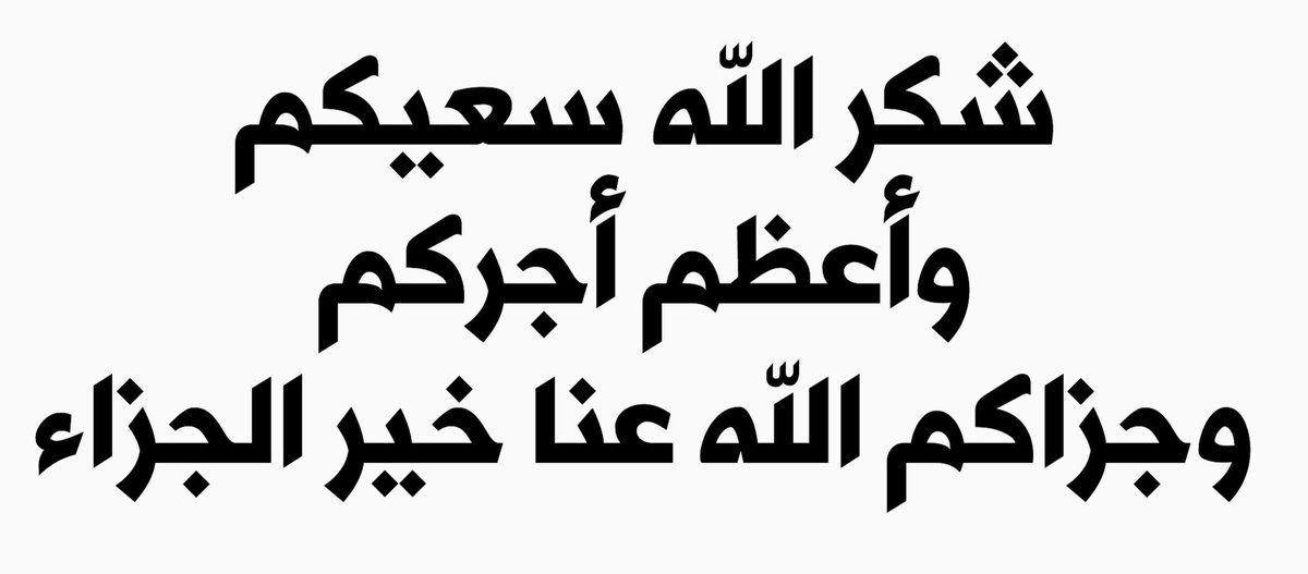Pin By Shado Waly On تعزية ومواساة Arabic Calligraphy Calligraphy