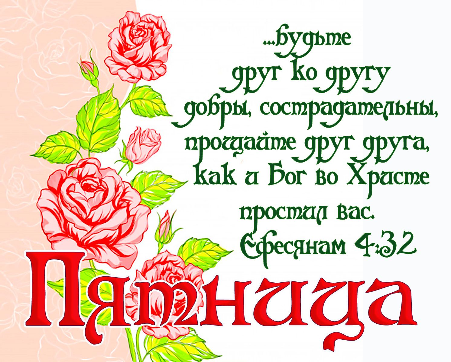 Христианские приветствия открытки