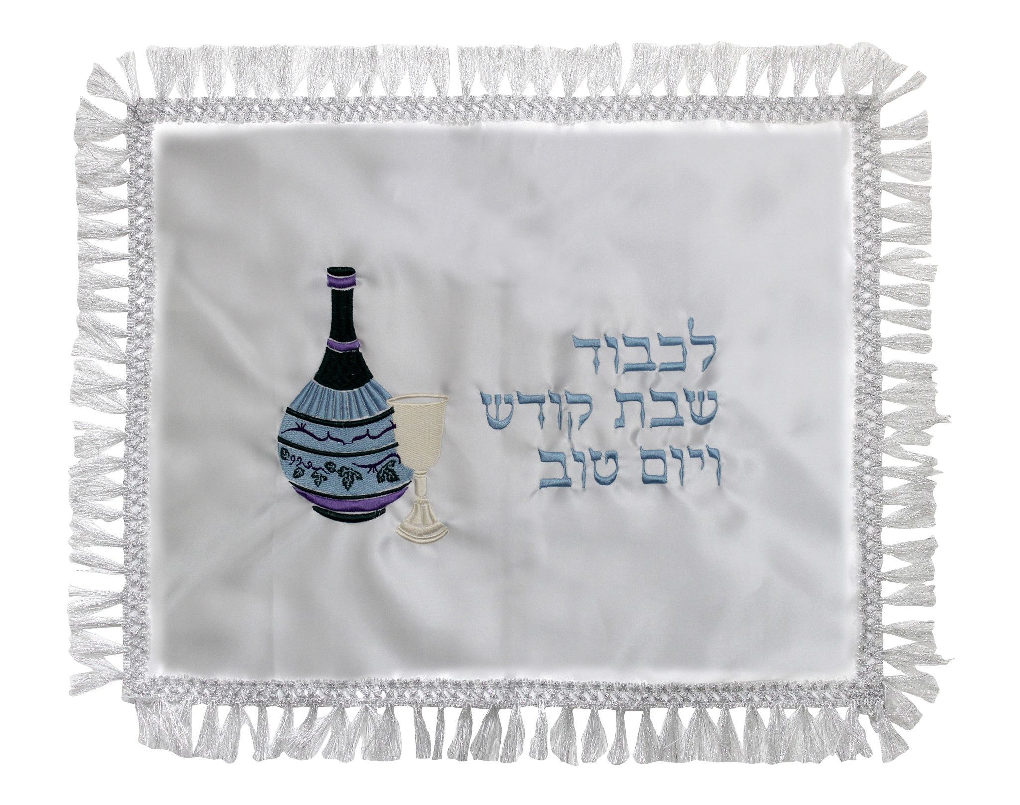 Judaica Satin Challah Cover Silver & Gold Embroidery and Hebrew Inscription