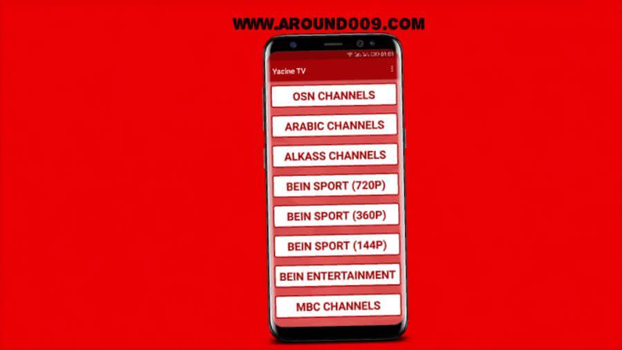 تحميل تطبيق ياسين تي في بث مباشر Yacine Tv للأندرويد والآيفون 2021 In 2021 App Phone Electronics