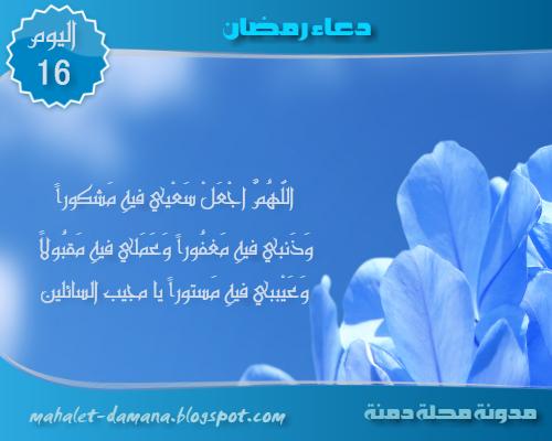 مدونة محلة دمنة دعاء اليوم السادس عشر من رمضان Ramadan Blog Blog Posts