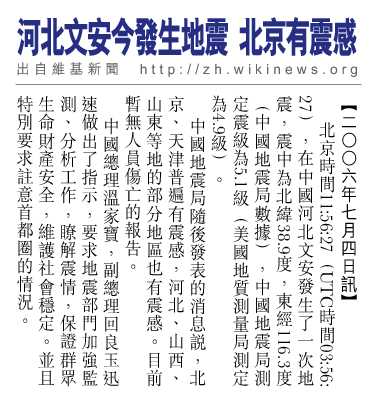 Horizontal And Vertical Writing In East Asian Scripts Wikiwand