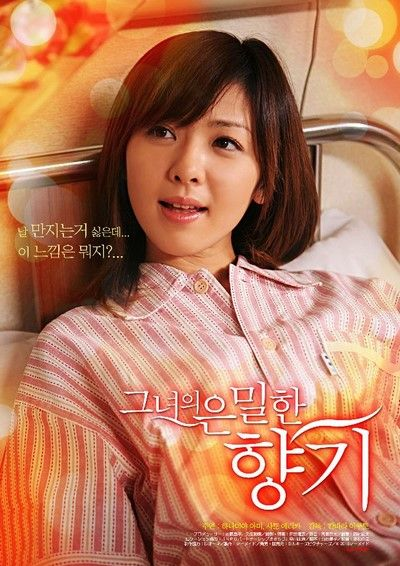Korean r18 movie list