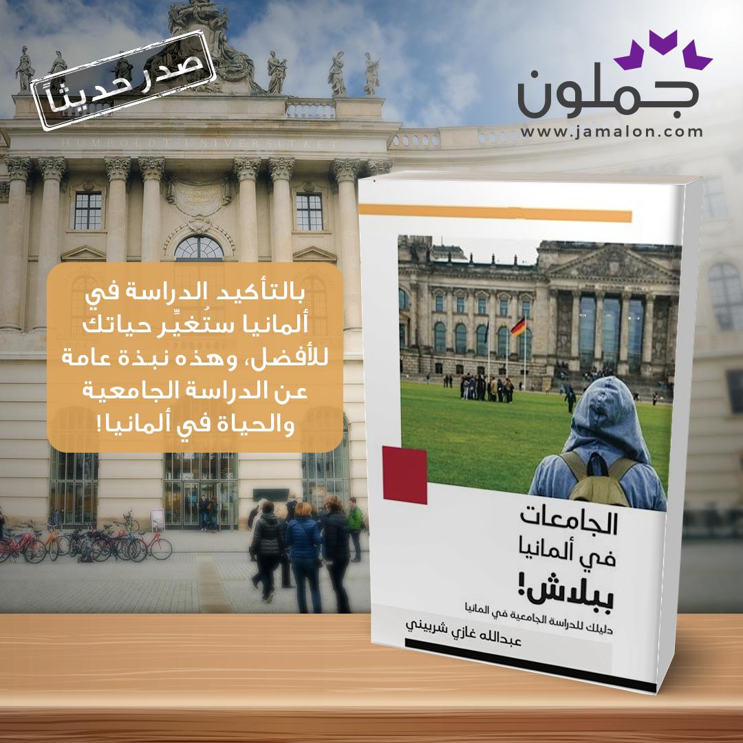 كتاب الجامعات في ألمانيا ببلاش Baseball Cards Cards Views