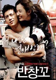 Ban Chang Ggo 반창꼬 Ko Shoo Oppa Korean Drama Movies Korean Drama Korean Drama Online