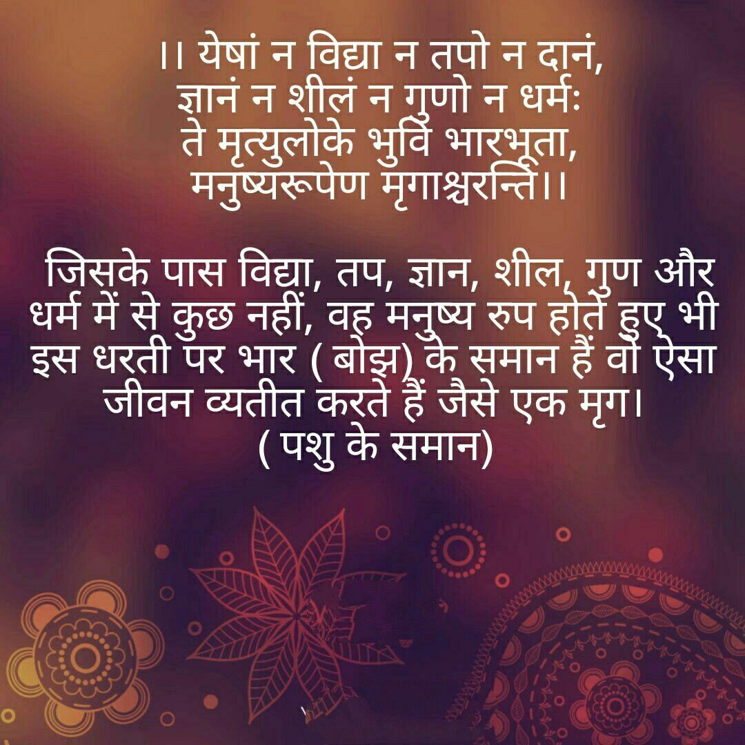 Sanskrit Wisdom Sanskrit Quotes Sanskrit Language Fathers Day Poems