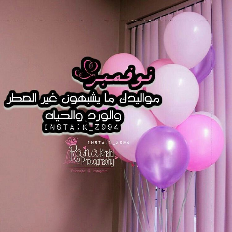 Pin By Zoba On عيد ميلاد Birthday Wishes Quotes Happy Birthday Images 18th Birthday Party