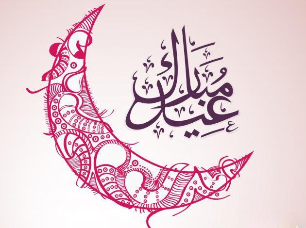 تقبل الله منا ومنكم صالح الأعمال Eid Mubarak Greetings Eid Greetings Eid Cards