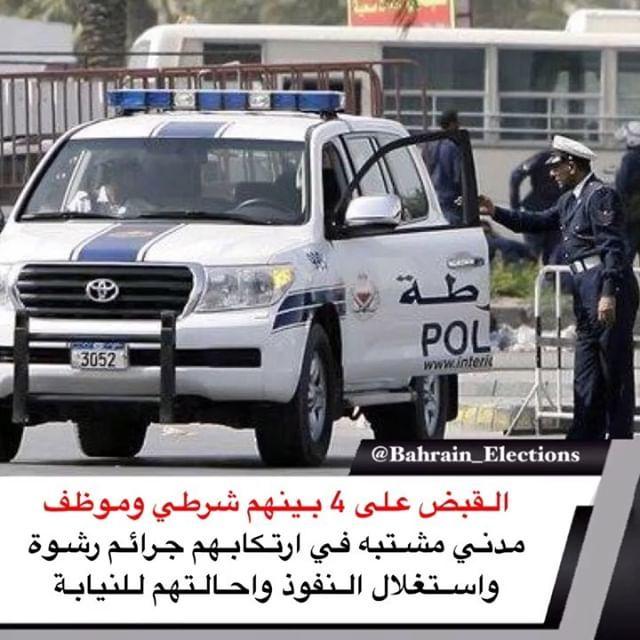 البحرين القبض على 4 بينهم شرطي وموظف مدني مشتبه في ارتكابهم جرائم الرشوة وخيانة الأمانة واستغلال النفوذ وتم اتخاذ الإجراءات القانونية Bahrain Election Van