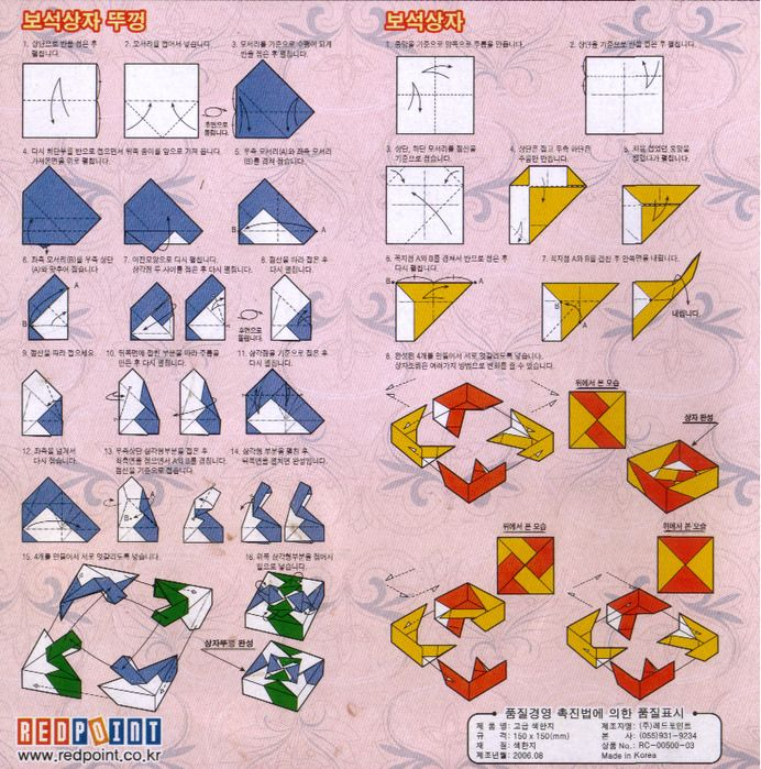 modular origami box tutorial origami pinterest origami schachtel und schachteln. Black Bedroom Furniture Sets. Home Design Ideas
