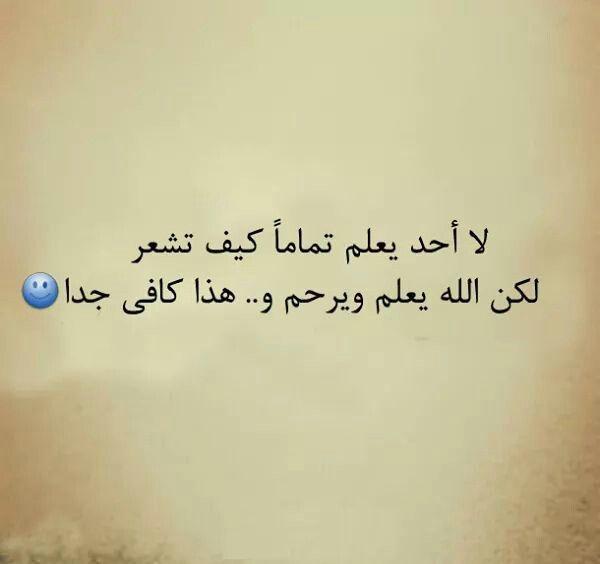 الحمد لله على كل شيء English Quotes Arabic Calligraphy Arabic