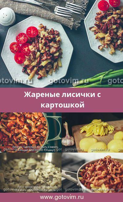 Жареные лисички с картошкой. Рецепт с фото | Еда ...