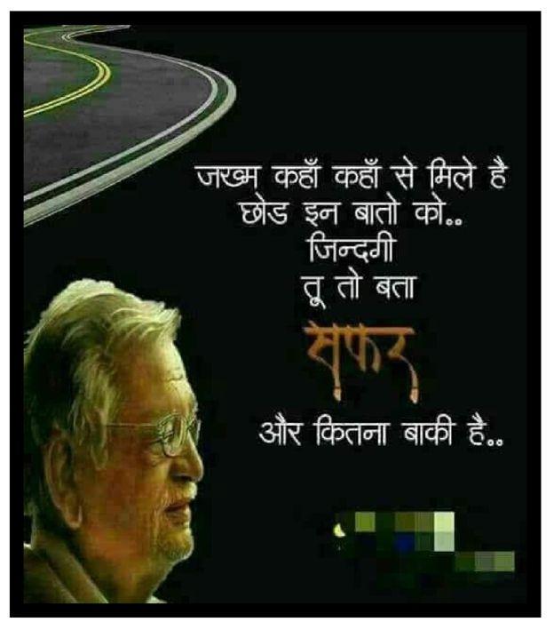 Gulzar Shayari in Hindi Poetry quotes, Poetry, I love rain