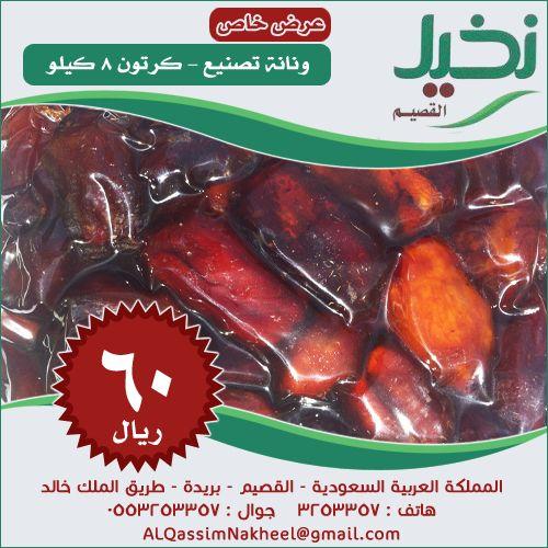 تمر ونانة من نخيل القصيم تمور رمضان لذيذ عرض خاص السعودية بريدة عنيزة Ksa Saudi Dates Ad Ramadan عرض خاص بريدة Food Pretzel Bites Bread