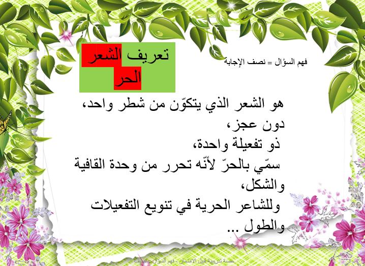 اللغة العربية بوربوينت مراجعة للصف الثاني عشر مع الإجابات Bullet Journal Journal