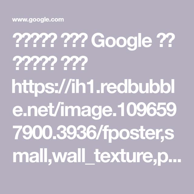نتيجة بحث Google عن الصور حول Https Ih1 Redbubble Net Image 1096597900 3936 Fposter Small Wall Texture Product 750x1000 Jpg Textured Walls Math Texture