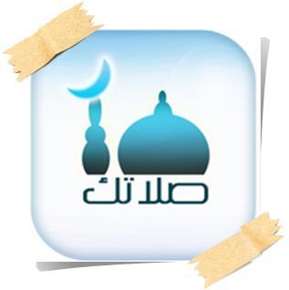 تحميل برنامج صلاتك Salatuk لمعرفة أوقات الصلاة للاندرويد والايفون Prayer Times Prayers App