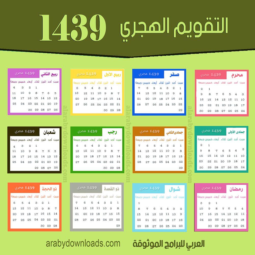 صورة التقويم الهجري 1439 للكمبيوتر 2 Hijri Calendar Calendar Periodic Table