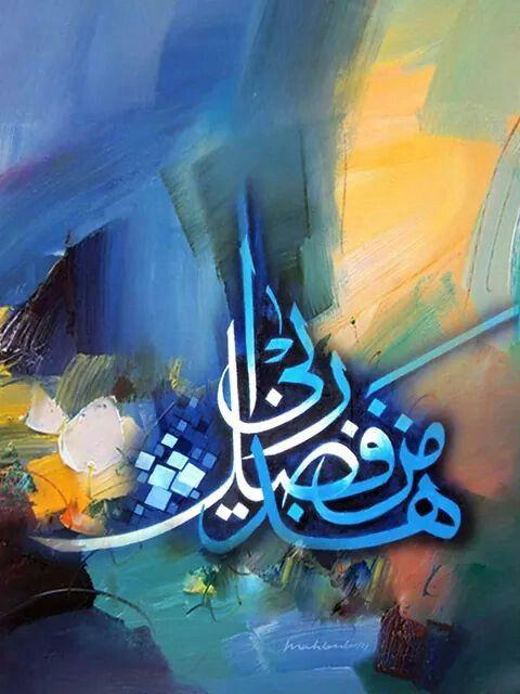 Arabic Calligraphy Islamic Calligraphy Painting Islamic Art Calligraphy Arabic Calligraphy Art
