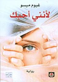 تحميل كتب مما قرأت Ebooks Free Books Arabic Books Wattpad Books
