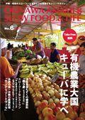 沖縄・奄美スローフード&ライフVol.6