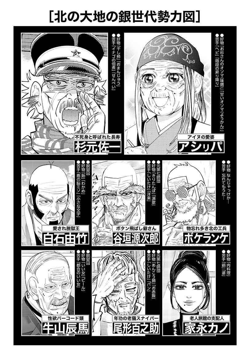敬老の日特別版「シルバーカムイ」|ゴールデンカムイ公式サイト ...