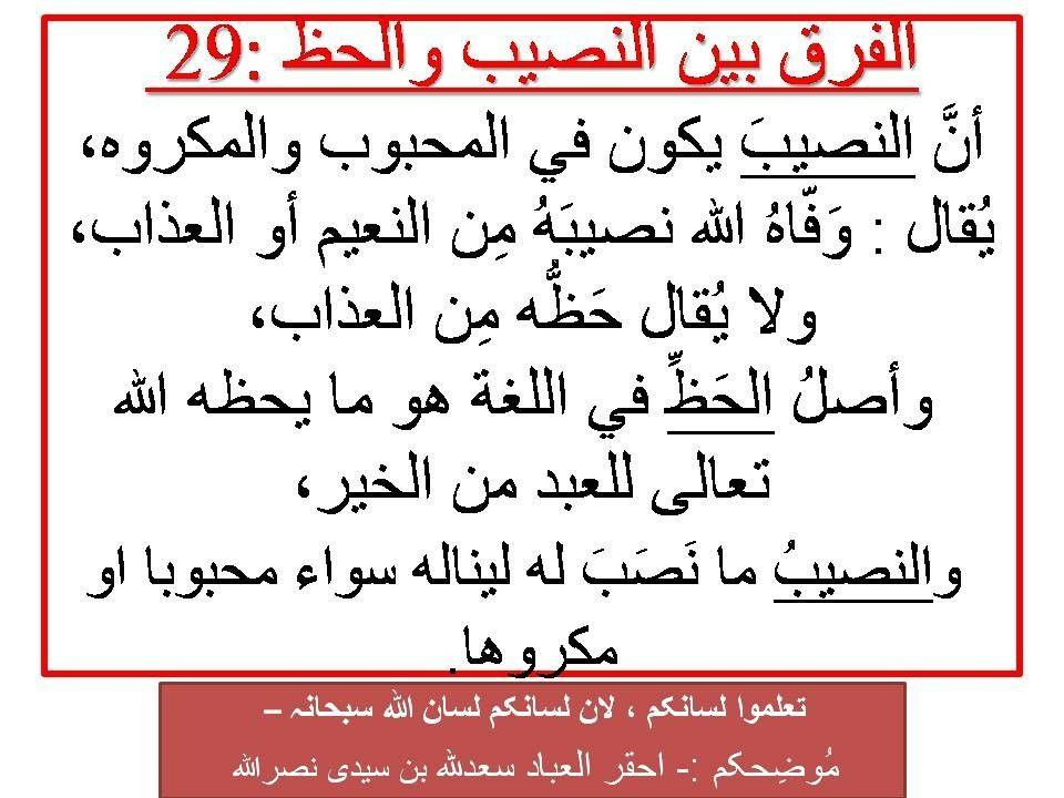 Pin By Saadullah Husami On ل س ان ی ل س ان الل ه Learning Arabic Arabic Lessons Arabic Language