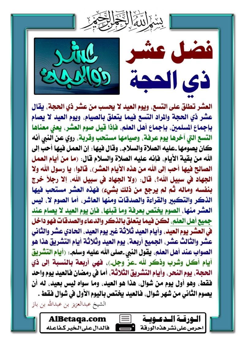 فضائل فوائد أحكام عشرة ذي الحجة والحج ويوم عرفة والأضحية Words Holy Quran Personality Development