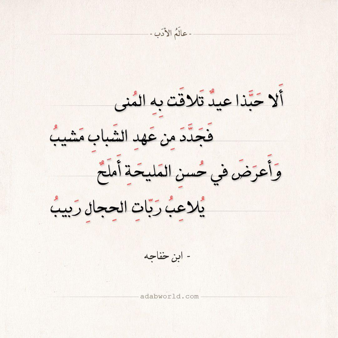 شعر ابن خفاجه ألا حبذا عيد تلاقت به المنى عالم الأدب Romantic Love Quotes Quotes Deep Romantic Love
