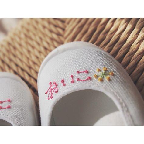 名前を刺繍でかわいく。幼稚園の上履き | 刺繍フォント、メリー 手作り ...