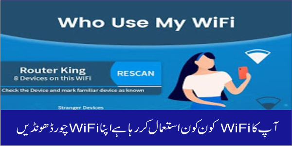 Download Who's On My WiFi Network Scanner Android Apps