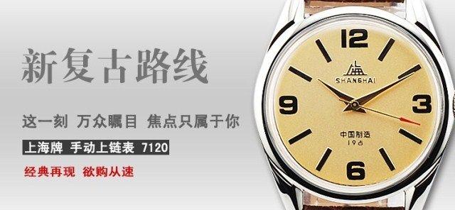 Giornata Nazionale regalo Shanghai Orologi di marca 7120 giallo / bianco quadrante retrò meccanica tabella maschio orologio