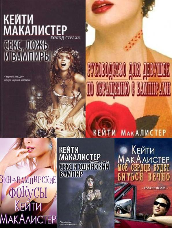 Кейти макалистер секс ложь и вампиры 1