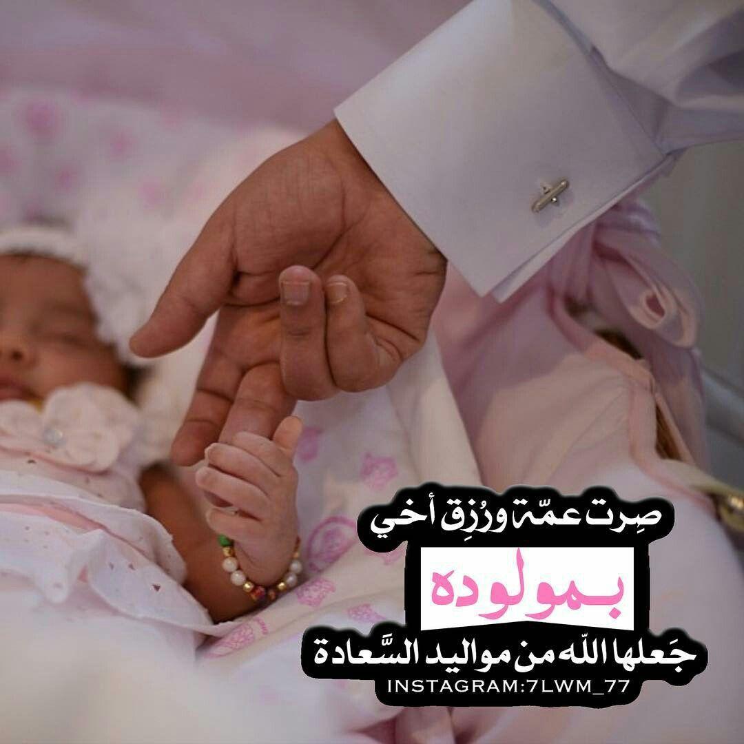 Pin By Soha On رمزيات مواليد Newborn Baby Quotes Newborn Video Baby Words