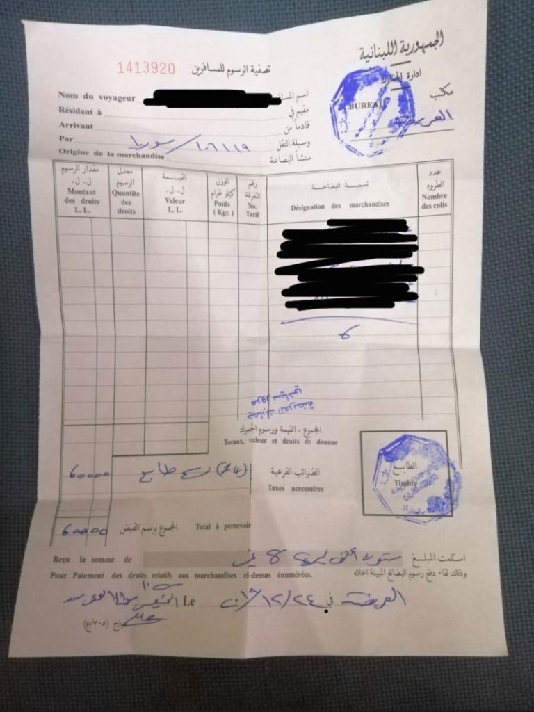الجمارك تتراجع عن استيفاء رسم الدخول لغير اللبنانيين