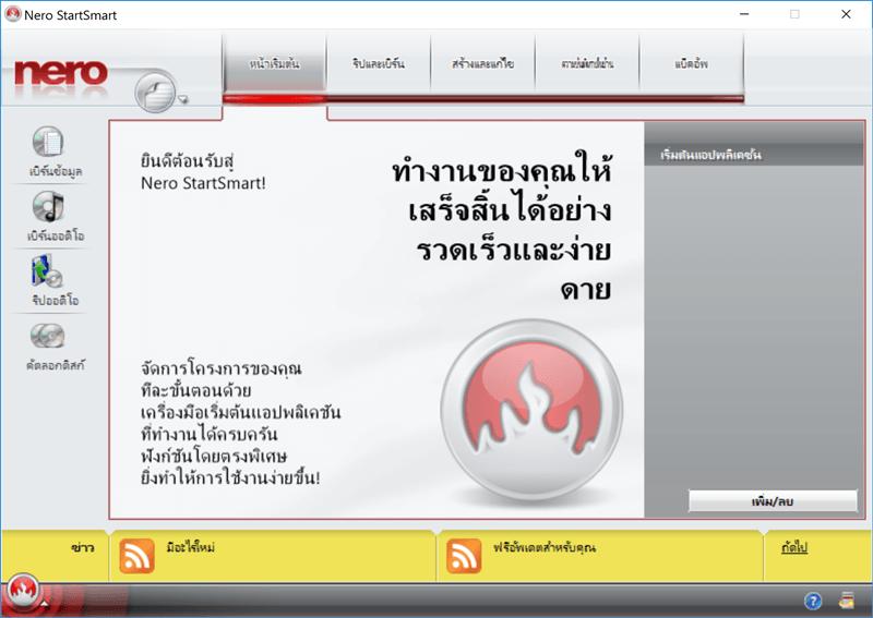 Mediafire warez: download: nero 8 ultra edition 8. 3. 2. 1 + keygen.